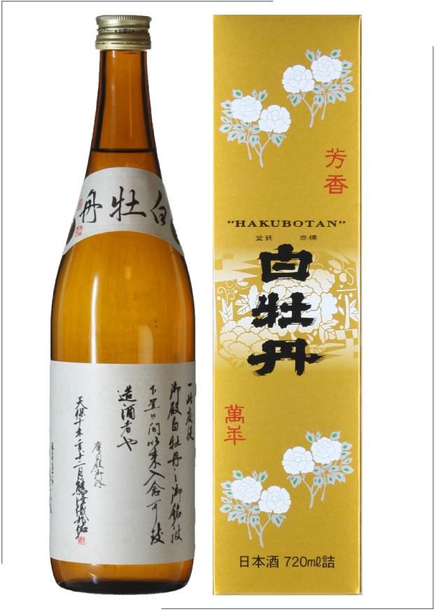 日本酒 白牡丹 広島の酒 原酒 720ml瓶詰化粧箱入 「蔵元限定」