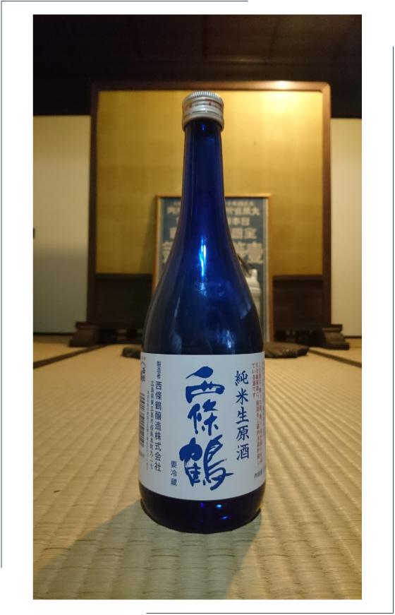 西條鶴 純米生原酒