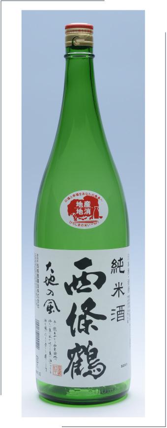 西條鶴 純米酒 大地の風