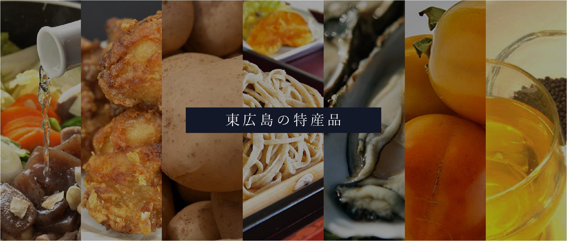 東広島の特産品