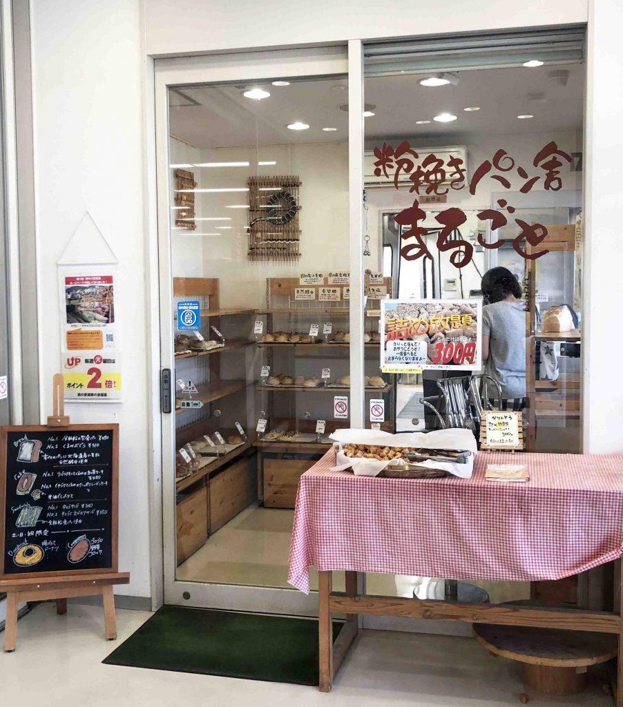 東広島福富道の駅