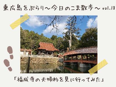 こま散歩-アイキャッチ