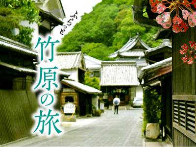 竹原の旅サムネ用